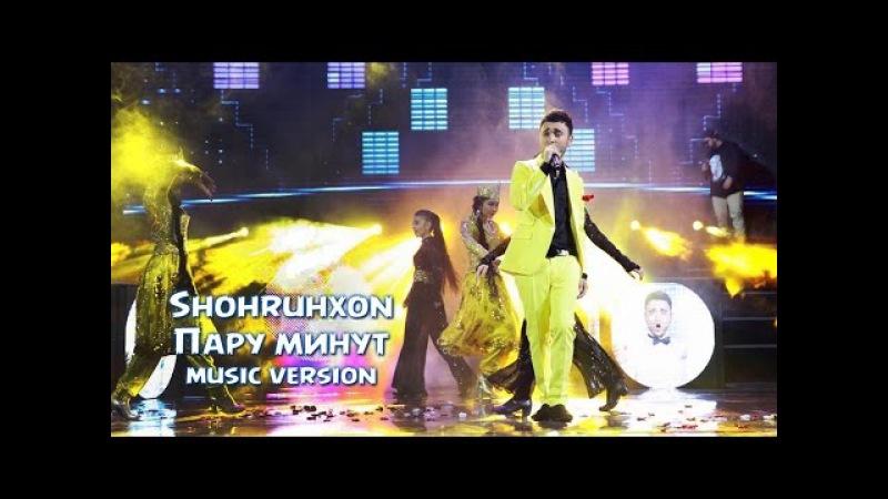 Shohruhxon - Paru minut   Шохруххон - Пару минут (music version)