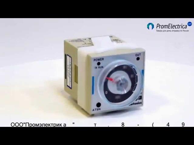 AT8N 12VDC Autonics Реле времени таймер AT8N 24 240VAC DC