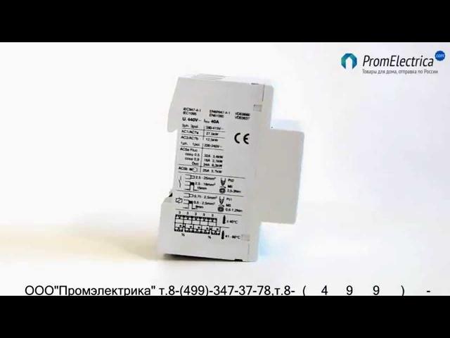 R 40-22 230V AC 40A (AC1) Контактор модульный, R 40-22 230V AC 40A