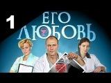 Его любовь 1 серия из 4 драма, мелодрама, сериал онлайн