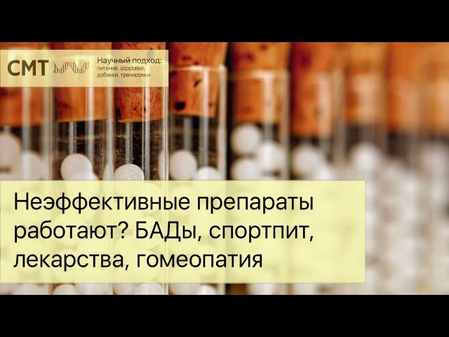 Почему неэффективные препараты работают? БАДы, спортпит, лекарства, гомеопатия, противовирусные