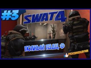 Монтаж: Swat 4 - Полный пздц :D #3