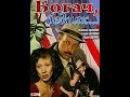 Богач бедняк 3 серия Рудольф фильм 1982