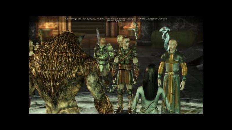 Dragon Age Origins Серия 6 Природа Зверя