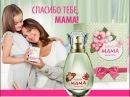 Парфюм для женщин faberlic - серия МАМА