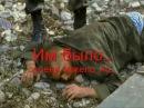 Чечня и Афган. Фильм первый