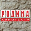 Кинотеатр РОДИНА | Пятигорск