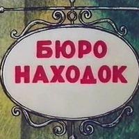 Дать объявление в бюро находок симферополь разместить объявление бесплатно строи