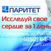 "Кардиологический центр ""Паритет"" Ярославль"