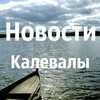 Новости Калевалы