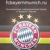 "FCBayernMunich.ru - портал о ""Баварии"" Мюнхен"