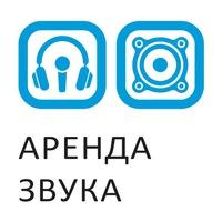 Логотип АРЕНДА ЗВУКА И СВЕТА В КРАСНОДАРЕ / AZVOOKA