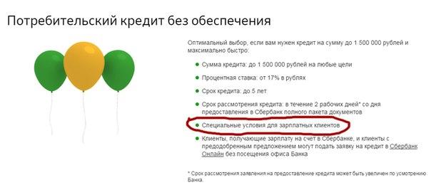 кредитный калькулятор онлайн втб ипотека на вторичку