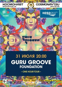 31.07. Космонавт. Guru Groove Foundation
