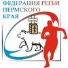 Федерация регби Пермского края г. Пермь