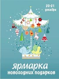 Новогодняя Ярмарка Подарков