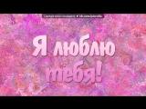 «Я люблю тебя» под музыку Неигрушки - Ай яй яй . Picrolla
