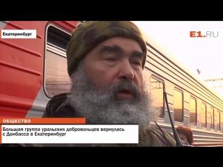 Местные называли нас оккупантами: больше сотни уральских добровольцев в ЛНР.