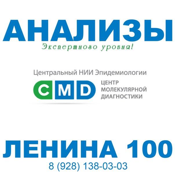 CMD Волгодонск | Медицинские