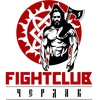 """FIGHT CLUB ЧЕРДАК"""