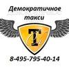 Такси в Москве - клуб привилегированных клиентов