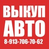Срочный выкуп авто Новосибирск