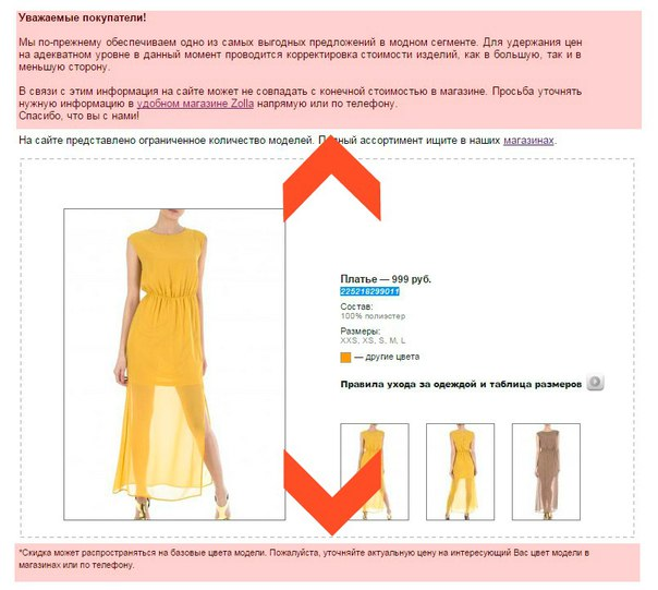 Зола каталог одежды