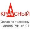 Красный Маг торты и сладости в Харькове