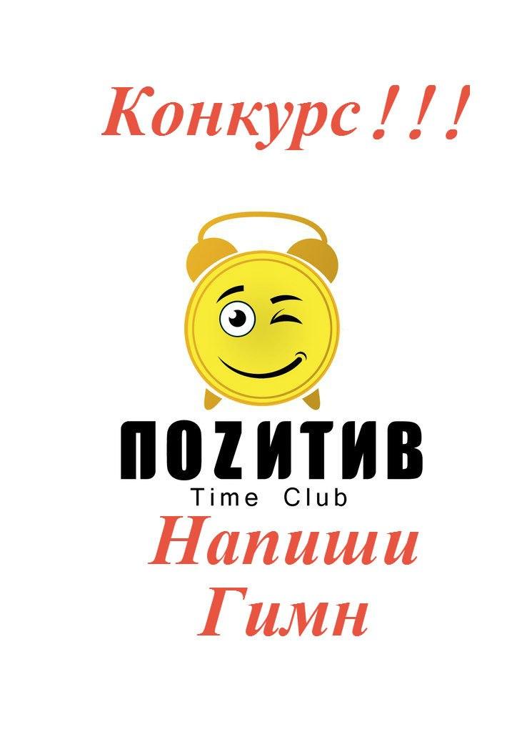 """Афиша Воскресенск КОНКУРС!!! Гимн Time Club """"Поzитив"""""""