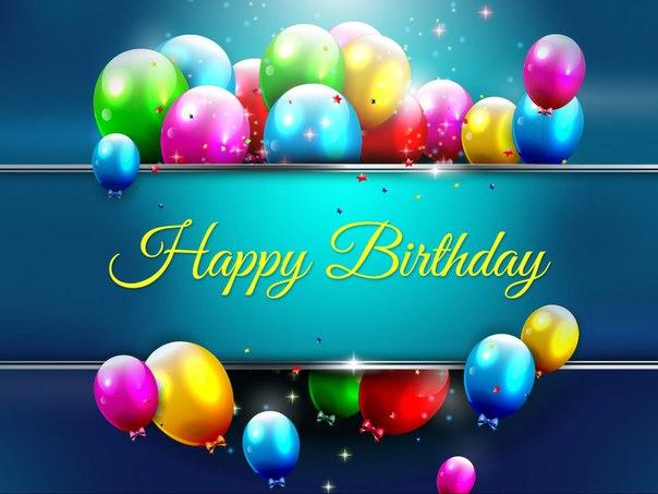 Поздравления воспитателям на день рождения