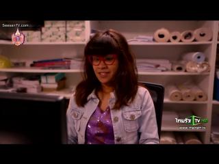 (на тайском) 7 серия Дурнушка Бетти / Ugly Betty (Таиланд, 2015 год)