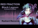 Black Lagoon (OP) [Red Fraction] Mell RUS song cover