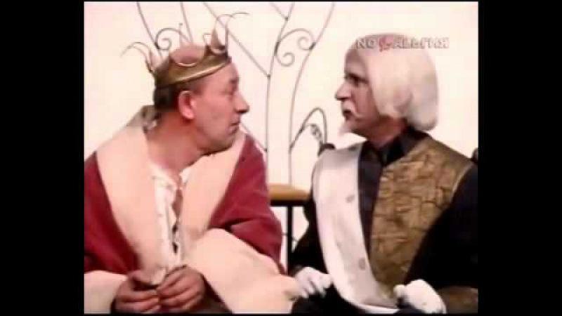 Голый король. Сцена из спектакля.