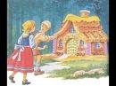 Braća Grim - Ivica i Marica (sinhronizovano)