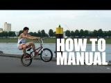 Как делать Мэнуал на BMX - How to Manual on a BMX MTB Школа BMX Online #3 Дима Гордей