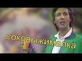 Вячеслав Малежик - Соковыжималка HD