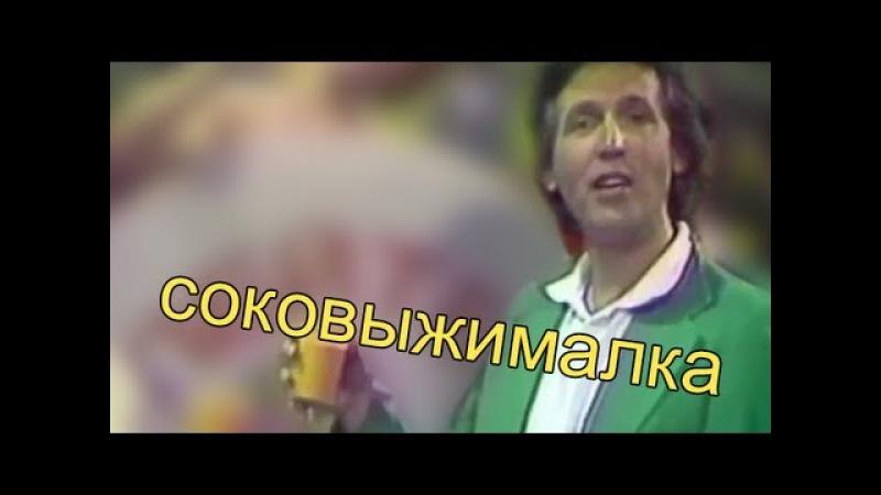 Вячеслав Малежик - Соковыжималка [HD]