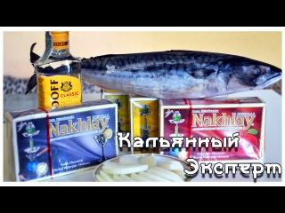 Кальян со вкусом водки! Ужасные смеси от Nakhlay   Vodka Tobacco!
