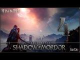 Middle-earth: Shadow of Mordor #4 - Прохождение: Мордор