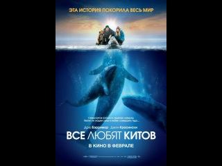 Все любят китов. Русский трейлер '2012'. HD
