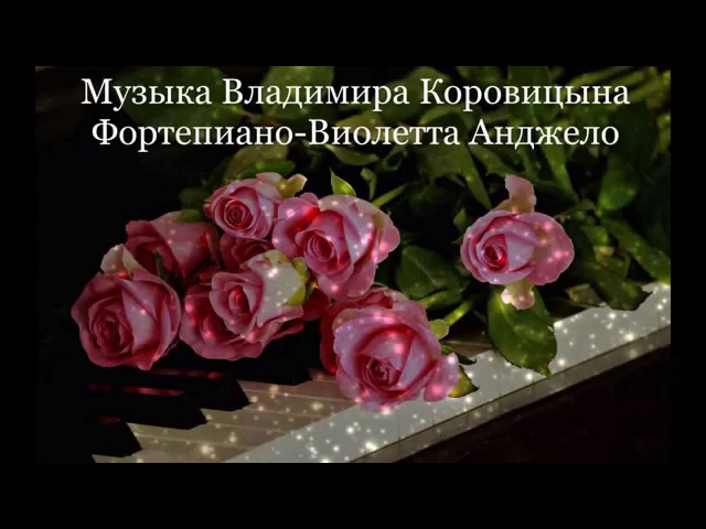 Music by V.Korovitsyn/Музыка В.Коровицына