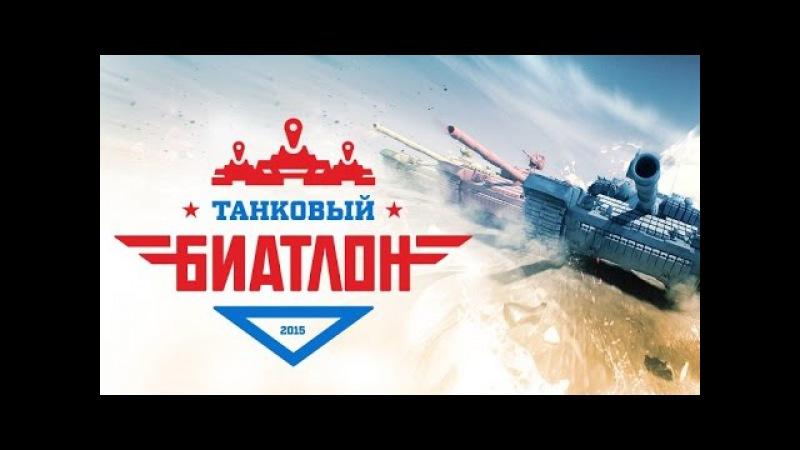 Танковый биатлон 2015. Выпуск 3