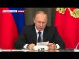 Владимир Путин подвел итог недельной сессии по развитию Вооруженных сил