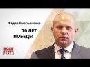 70 лет Великой Победы! Федор Емельяненко! Общее дело.