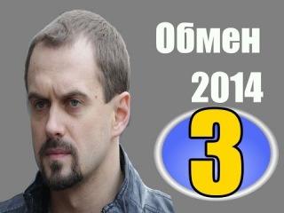 Обмен 3  серия 10/10/2014 смотреть онлайн  боевик, криминальный фильм