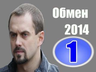 Обмен 1 серия 10/10/2014 смотреть онлайн боевик, криминальный фильм