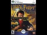 Прохождение игры Гарри Поттер и Тайная комната PS1 часть 5
