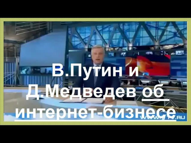 Путин и Медведев об интернет бизнесе в России, в том числе о сетевом