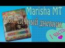 Мой личный дневник (1 часть) | | Marisha MT
