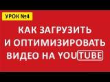 Как добавить видео на YouTube. Как загрузить видео на YouTube 2015.